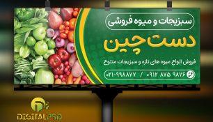 طرح بنر لایه باز سبزیجات و میوه فروشی