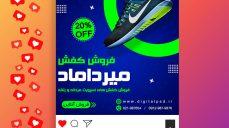 طرح پست اینستاگرام کفش فروشی