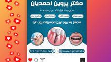 طرح پست اینستاگرام کلینیک دندانپزشکی