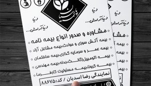 طرح تراکت ریسو بیمه پارسیان