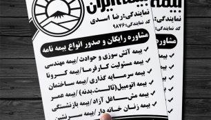 طرح تراکت ریسو بیمه ایران