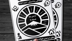 طرح تراکت ریسو لایه باز بیمه ایران