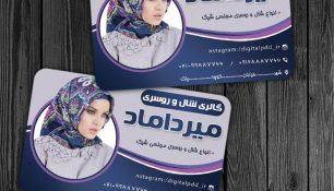 طرح کارت ویزیت لایه باز گالری شال و روسری