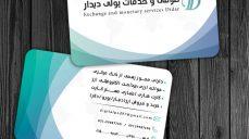 طرح کارت ویزیت صرافی