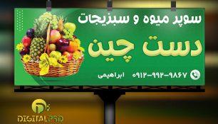 طرح بنر لایه باز میوه فروشی