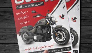 طرح تراکت لایه باز نمایشگاه موتور سیکلت