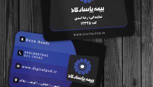 طرح کارت ویزیت لایه باز بیمه پاسارگاد