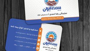طرح کارت ویزیت لایه باز بیمه ایران