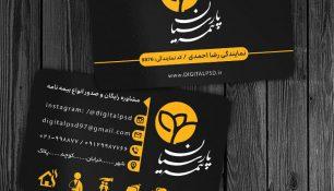 طرح کارت ویزیت لایه باز بیمه پارسیان