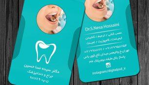 طرح کارت ویزیت لایه باز دندانپزشکی