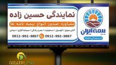 دانلود طرح بنر لایه باز بیمه ایران